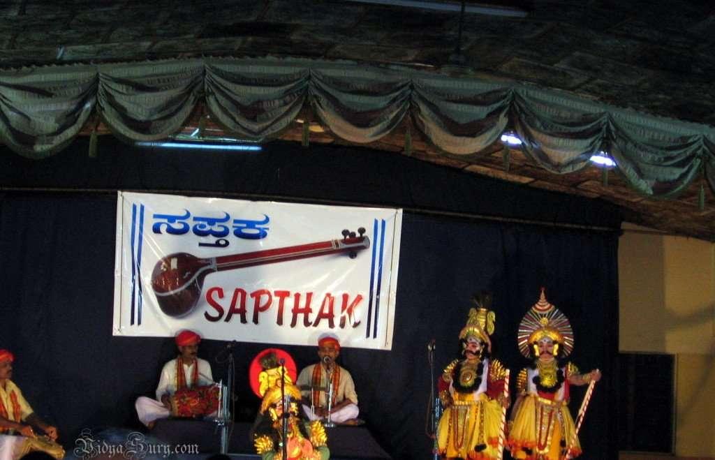 Yakshagana Performance 1